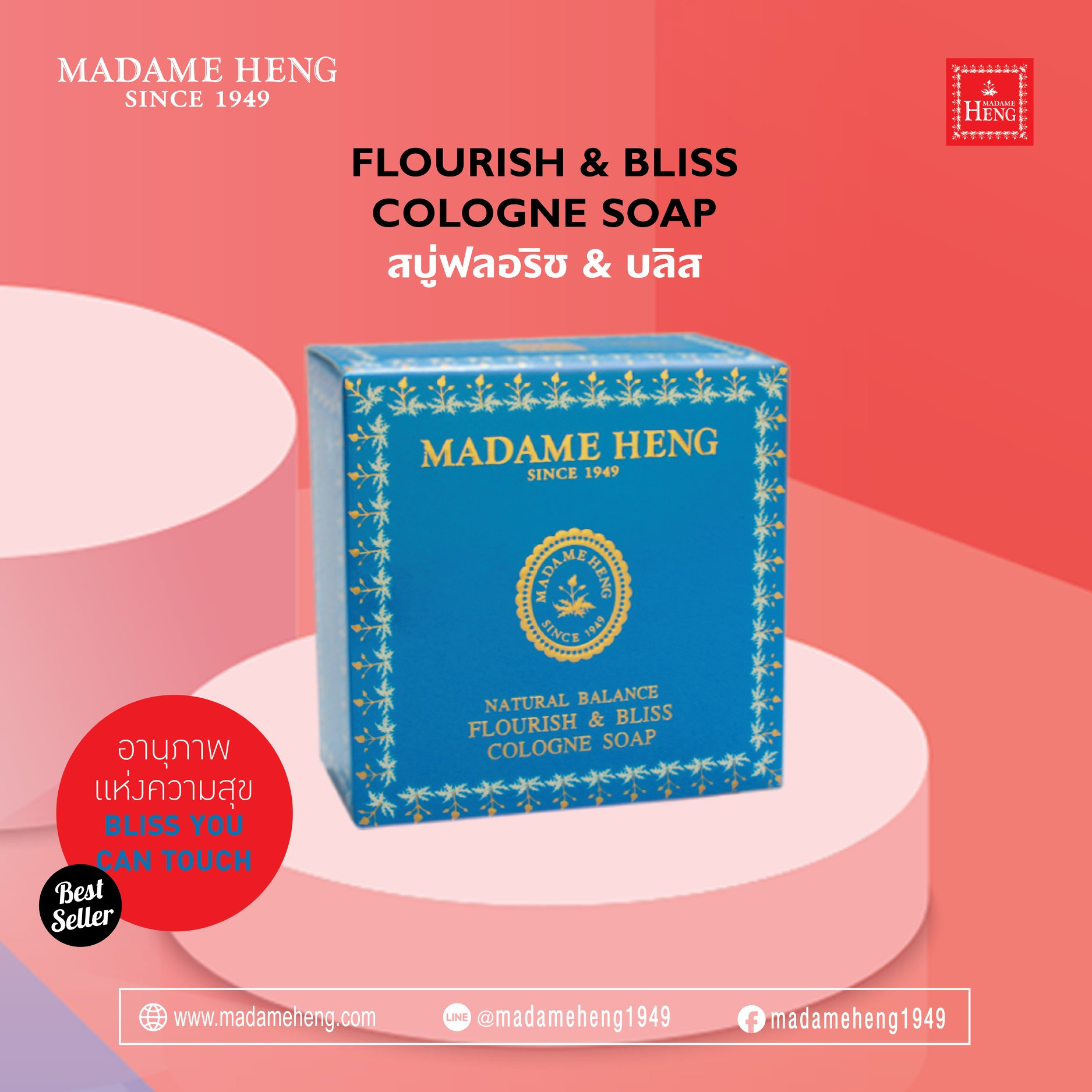 ✨ อานุภาพแห่งความสุข ✨ FLOURISH & BLISS COLOGNE SOAP สบู่ฟลอริช แอนด์ บลิส สูตรต้นตำรับมาดามเฮง มอบความหอมเย็น สดชื่น ให้ความกระปรี้กระเปร่า กระตุ้นพลังในตัวให้มีชีวิตชีวารู้สึกสบาย ผ่อนคลายทั้งร่างกาย และจิตใจ หลังจากผ่านวันอันเหนื่อยล้า เคร่งเครียด ปกป้องดูแลผิวที่มีปัญหา ให้ผลลัพธ์ลดการระคายเคือง ลดสิว กลิ่นกาย ผดผื่นคันจากอากาศร้อนอบอ้าว อย่างมีประสิทธิภาพ บำรุงผิวให้นุ่มเนียน มีกลิ่นหอม คลายความตึงเครียดและเติมพลังชีวิตในแต่ละวันของคุณ ด้วยอานุภาพแห่งความสุขที่สัมผัสได้
