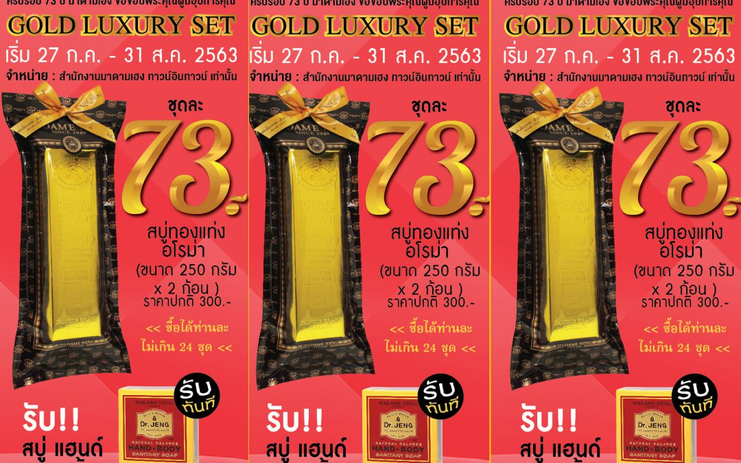 GOLD LUXURY SET