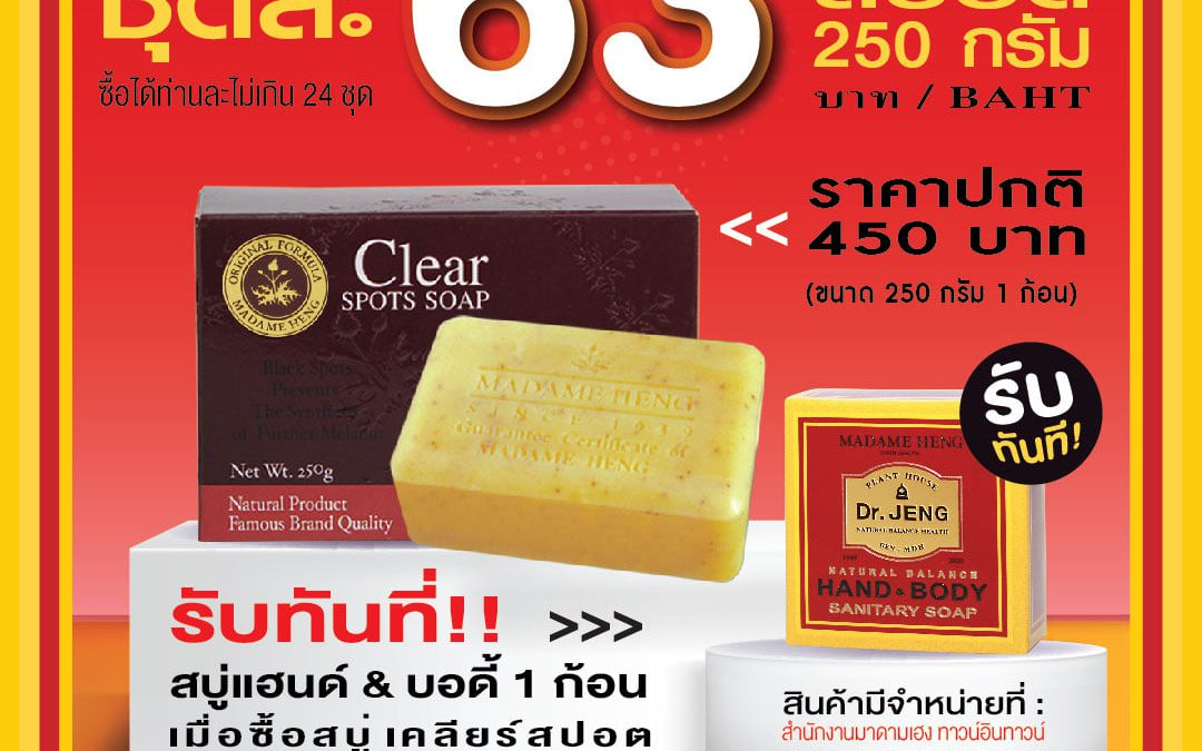Clear spot soap 250g.